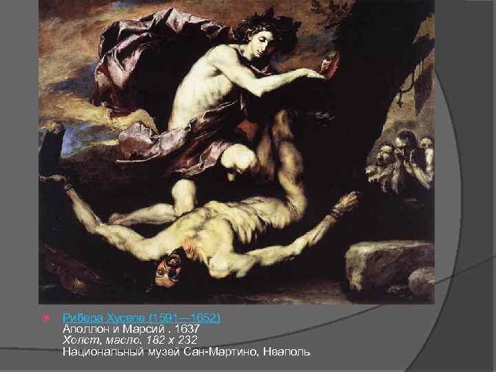 Рибера Хусепе (1591— 1652) Аполлон и Марсий. 1637 Холст, масло. 182 x 232