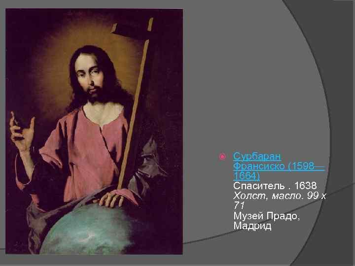 Сурбаран Франсиско (1598— 1664) Спаситель. 1638 Холст, масло. 99 x 71 Музей Прадо,