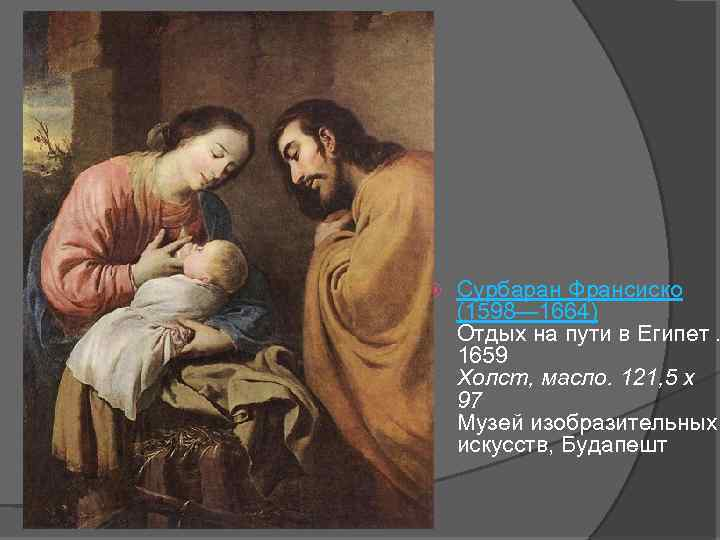 Сурбаран Франсиско (1598— 1664) Отдых на пути в Египет. 1659 Холст, масло. 121,