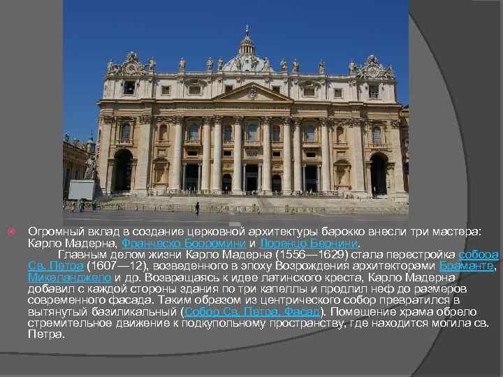 Огромный вклад в создание церковной архитектуры барокко внесли три мастера: Карло Мадерна, Франческо