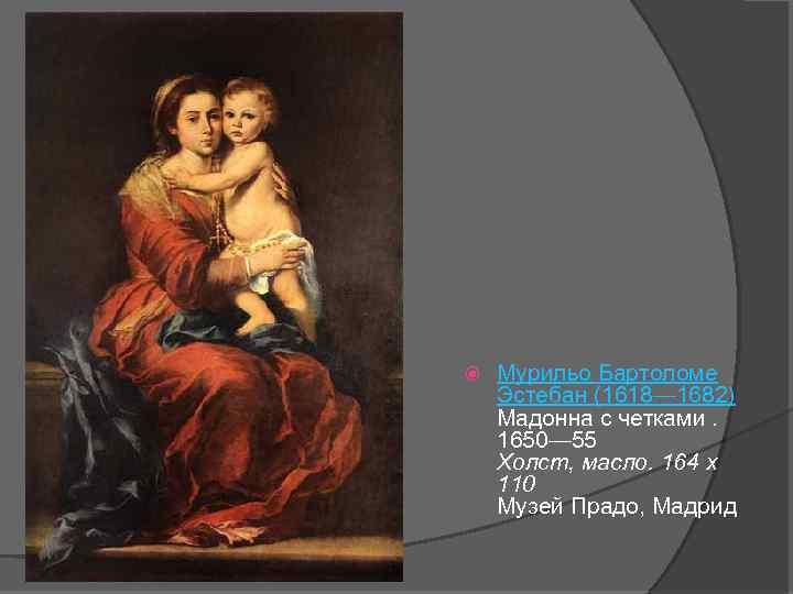 Мурильо Бартоломе Эстебан (1618— 1682) Мадонна с четками. 1650— 55 Холст, масло. 164