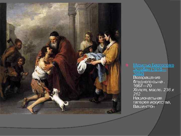 Мурильо Бартоломе Эстебан (1618— 1682) Возвращение блудного сына. 1667— 70 Холст, масло. 236