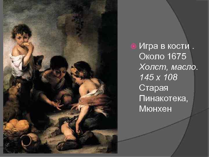 Игра в кости. Около 1675 Холст, масло. 145 x 108 Старая Пинакотека, Мюнхен