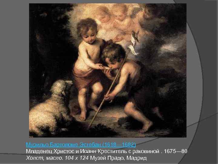 Мурильо Бартоломе Эстебан (1618— 1682) Младенец Христос и Иоанн Креститель с раковиной. 1675— 80