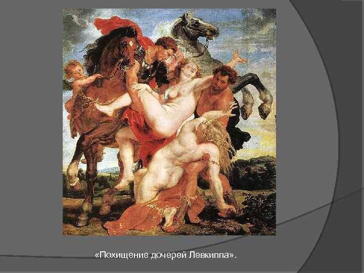 «Похищение дочерей Левкиппа» .
