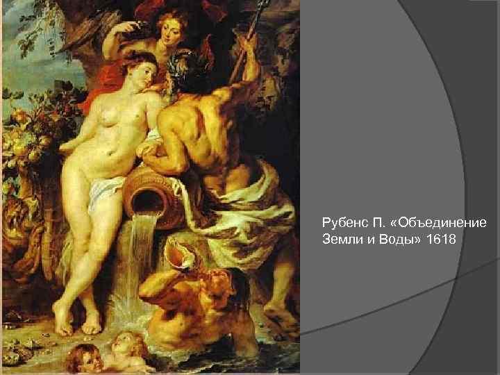 Рубенс П. «Объединение Земли и Воды» 1618
