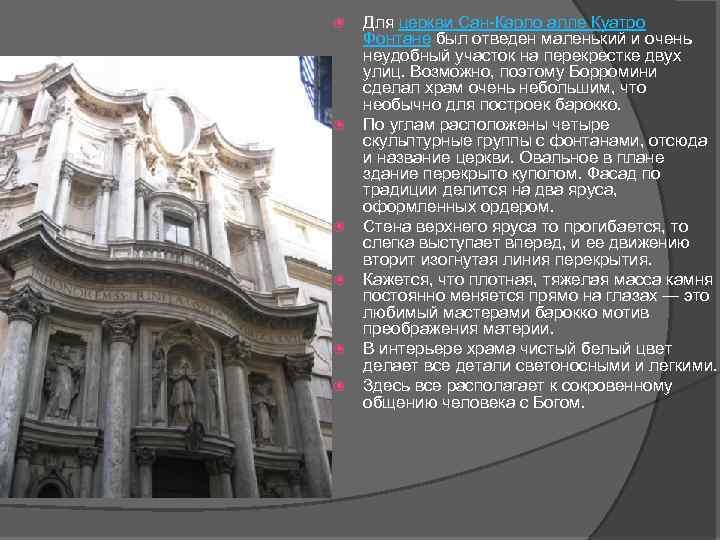 Для церкви Сан-Карло алле Куатро Фонтане был отведен маленький и очень неудобный участок