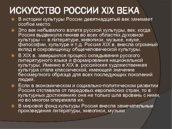 Презентация культура россии 60-90 гг 19 века
