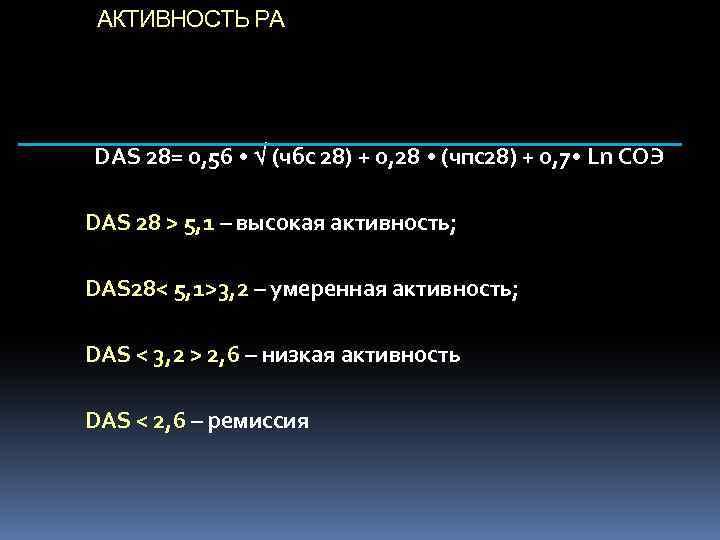 АКТИВНОСТЬ РА DAS 28= 0, 56 • (чбс 28) + 0, 28 • (чпс28)