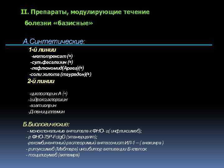 II. Препараты, модулирующие течение болезни «базисные» А. Синтетические: 1 -й линии -метотрексат (+) -сульфасалазин