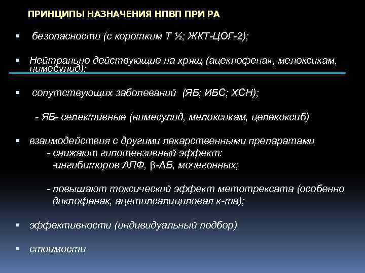 ПРИНЦИПЫ НАЗНАЧЕНИЯ НПВП ПРИ РА безопасности (с коротким Т ½; ЖКТ-ЦОГ-2); Нейтрально действующие на