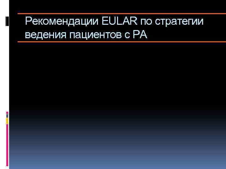 Рекомендации EULAR по стратегии ведения пациентов с РА