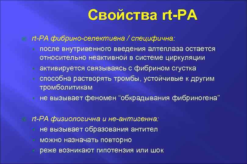 Cвойства rt-PA фибрино-селективна / специфична: • после внутривенного введения алтеплаза остается относительно неактивной в