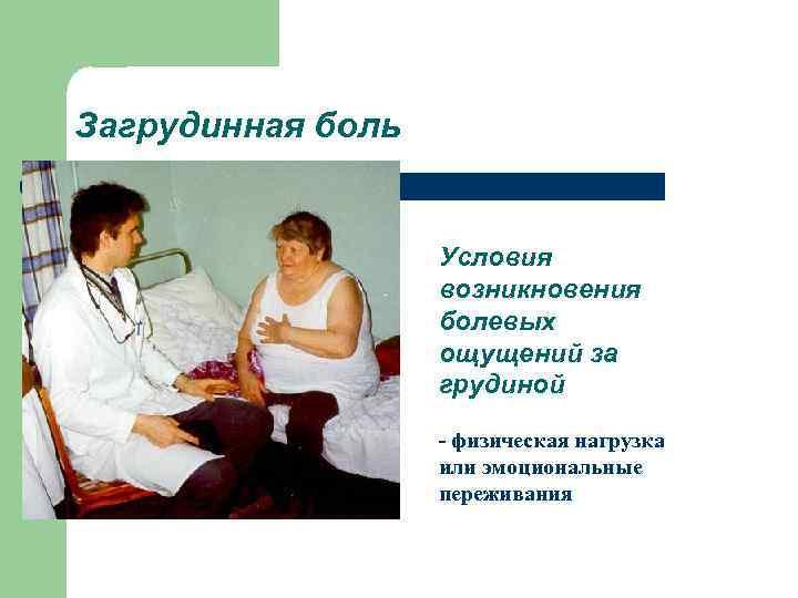Загрудинная боль Условия возникновения болевых ощущений за грудиной - физическая нагрузка или эмоциональные переживания