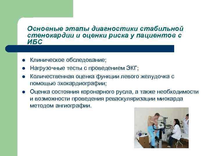 Основные этапы диагностики стабильной стенокардии и оценки риска у пациентов с ИБС l l