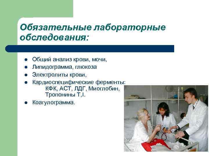 Обязательные лабораторные обследования: l l l Общий анализ крови, мочи, Липидограмма, глюкоза Электролиты крови,