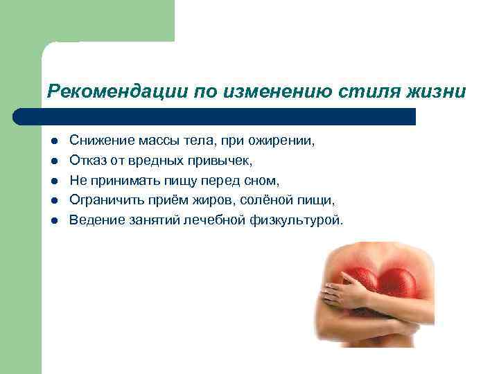 Рекомендации по изменению стиля жизни l l l Снижение массы тела, при ожирении, Отказ