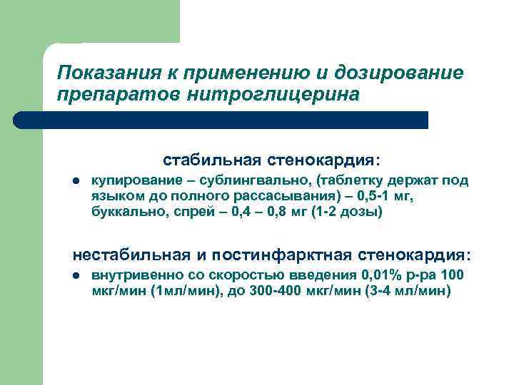Показания к применению и дозирование препаратов нитроглицерина стабильная стенокардия: l купирование – сублингвально, (таблетку
