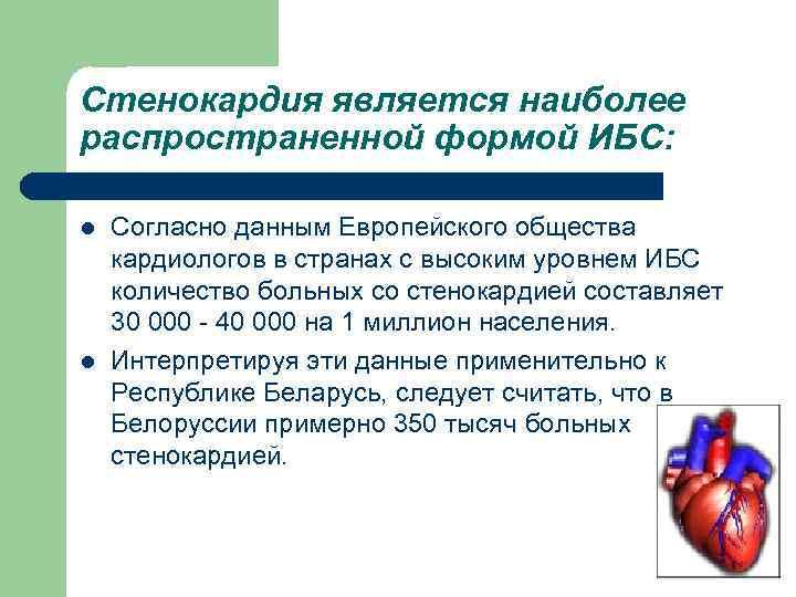 Стенокардия является наиболее распространенной формой ИБС: l l Согласно данным Европейского общества кардиологов в
