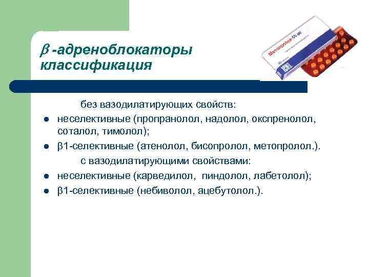 -адреноблокаторы классификация l l без вазодилатирующих свойств: неселективные (пропранолол, надолол, окспренолол, соталол, тимолол);