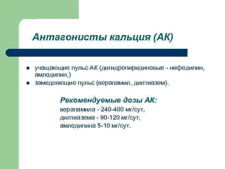 Антагонисты кальция (АК) l l учащающие пульс АК (дигидропиридиновые - нифедипин, амлодипин, ) замедляющие