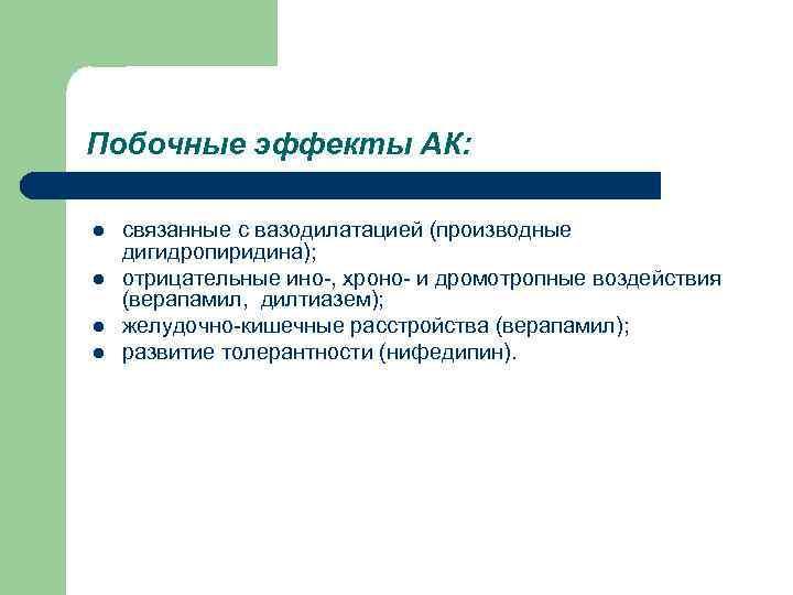 Побочные эффекты АК: l l связанные с вазодилатацией (производные дигидропиридина); отрицательные ино-, хроно- и