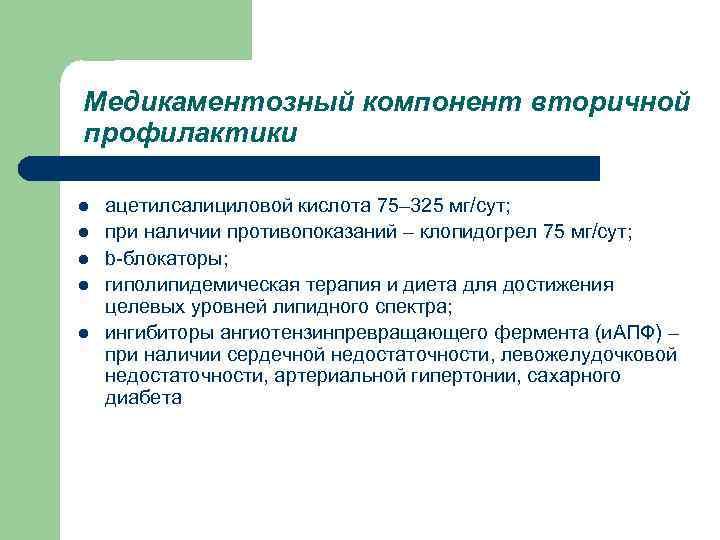 Медикаментозный компонент вторичной профилактики l l l ацетилсалициловой кислота 75– 325 мг/сут; при наличии