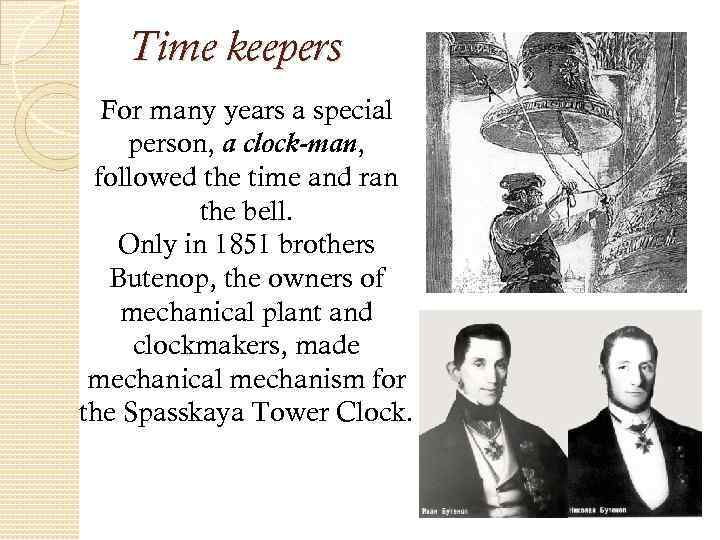 Time keepers For many years a special person, a clock-man, followed the time and