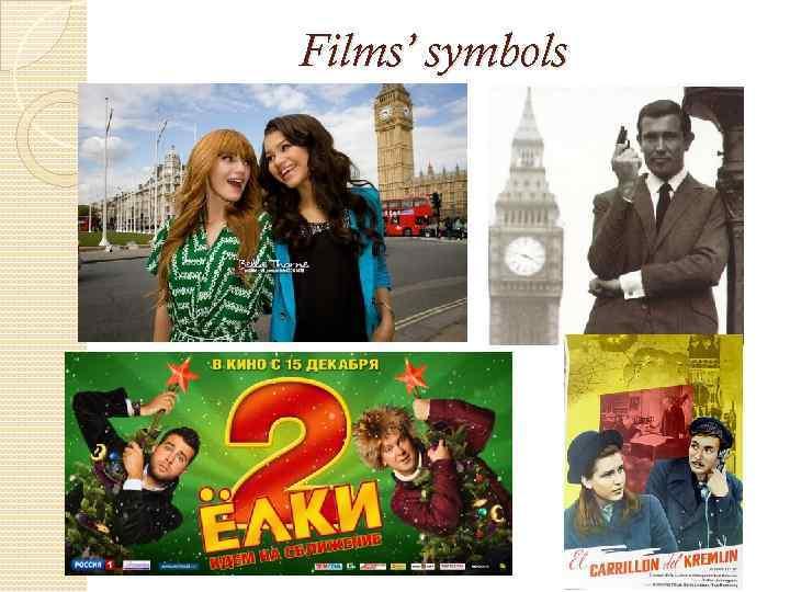 Films' symbols