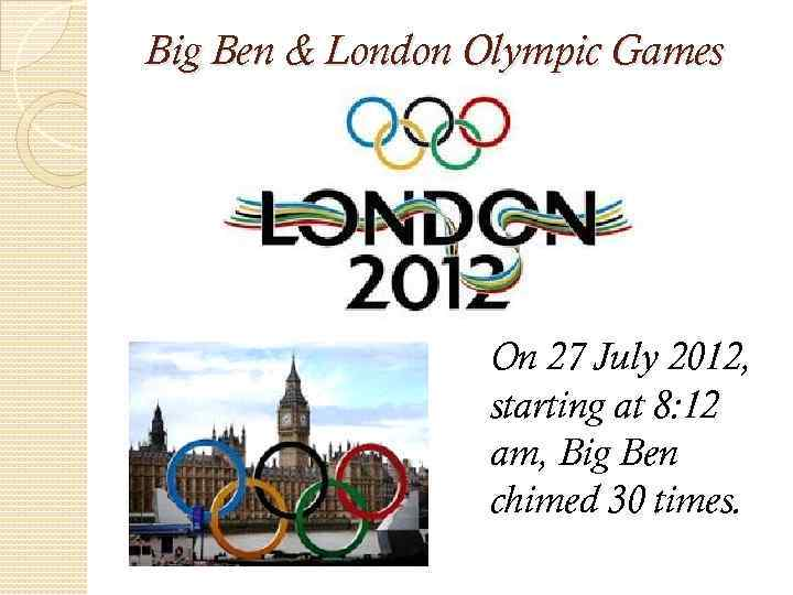 Big Ben & London Olympic Games On 27 July 2012, starting at 8: 12