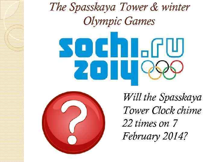 The Spasskaya Tower & winter Olympic Games Will the Spasskaya Tower Clock chime 22