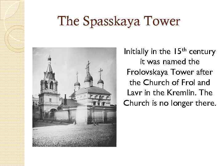 The Spasskaya Tower Initially in the 15 th century it was named the Frolovskaya