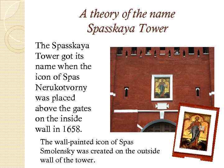 A theory of the name Spasskaya Tower The Spasskaya Tower got its name when