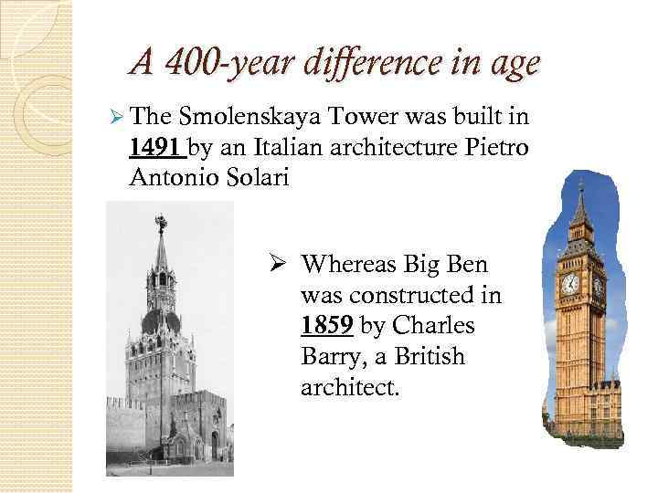A 400 -year difference in age Ø The Smolenskaya Tower was built in 1491