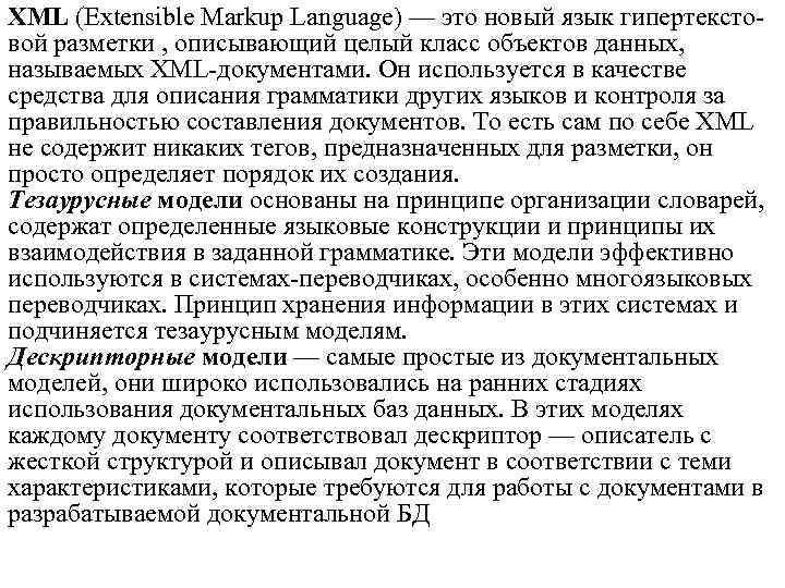 XML (Extensible Markup Language) — это новый язык гипертекстовой разметки , описывающий целый класс