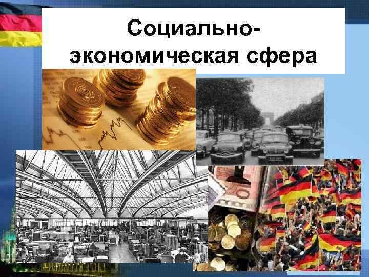 Социальноэкономическая сфера