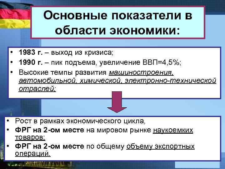 Основные показатели в области экономики: • 1983 г. – выход из кризиса; • 1990