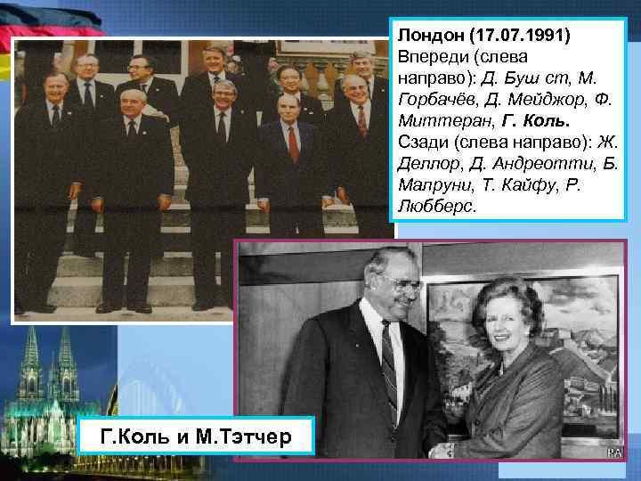 Лондон (17. 07. 1991) Впереди (слева направо): Д. Буш ст, М. Горбачёв, Д. Мейджор,