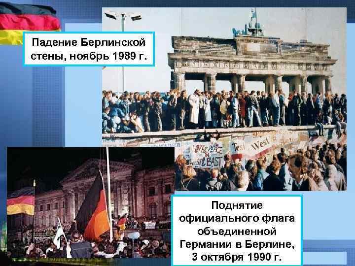 Падение Берлинской стены, ноябрь 1989 г. Поднятие официального флага объединенной Германии в Берлине, 3