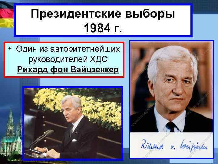 Президентские выборы 1984 г. • Один из авторитетнейших руководителей ХДС Рихард фон Вайцзеккер