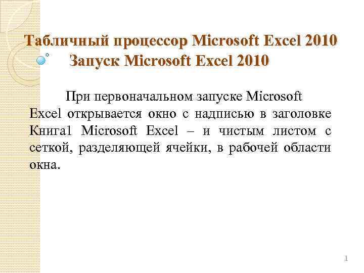 Табличный процессор Microsoft Excel 2010 Запуск Microsoft Excel 2010 При первоначальном запуске Microsoft Excel