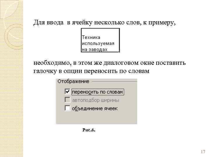 Для ввода в ячейку несколько слов, к примеру, необходимо, в этом же диалоговом окне