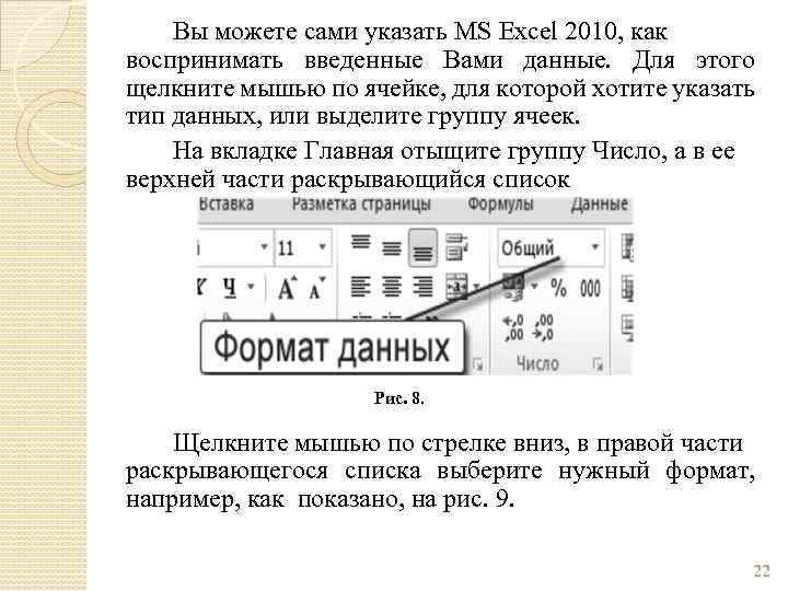 Вы можете сами указать MS Excel 2010, как воспринимать введенные Вами данные. Для этого