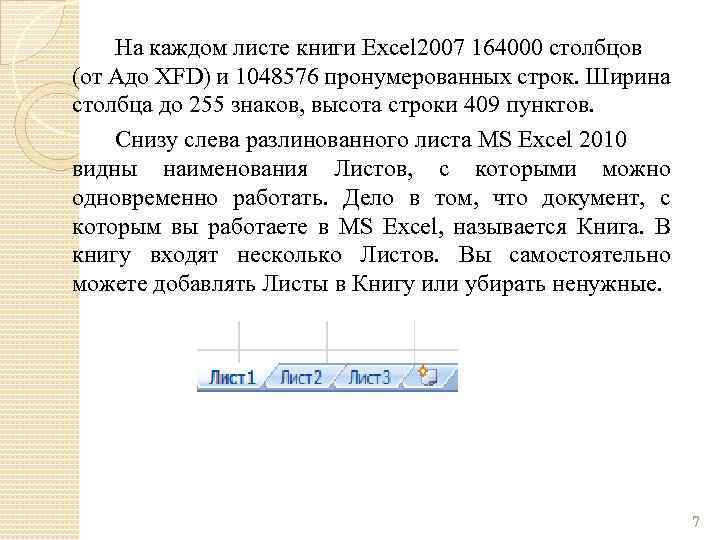 На каждом листе книги Excel 2007 164000 столбцов (от Aдо XFD) и 1048576 пронумерованных