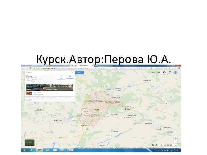 Курск. Автор: Перова Ю. А.