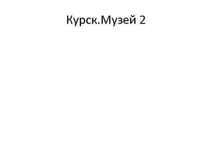 Курск. Музей 2