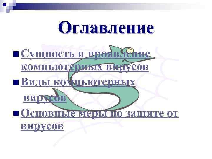 Оглавление n Сущность и проявление компьютерных вирусов n Виды компьютерных вирусов n Основные меры