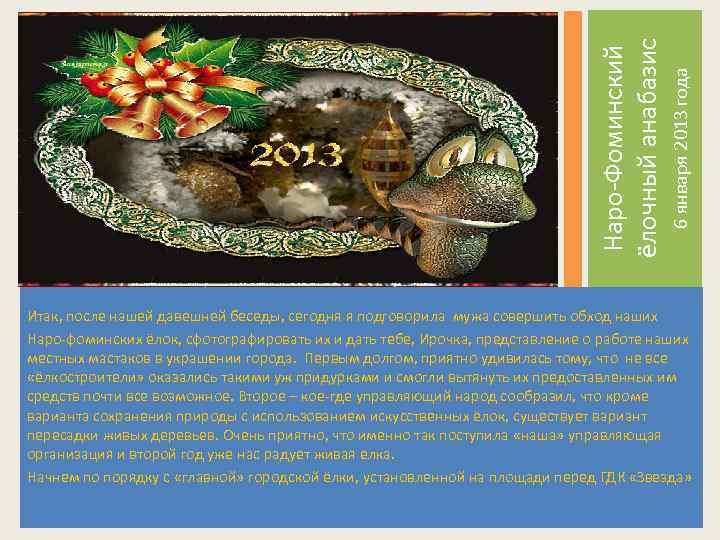 6 января 2013 года Наро-Фоминский ёлочный анабазис Итак, после нашей давешней беседы, сегодня я
