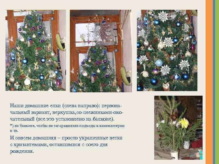 Наши домашние елки (слева направо): первоначальный вариант, верхушка, со снежинками-окочательный (все это установлено на