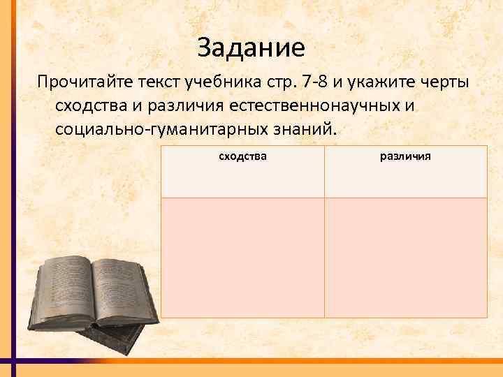 Задание Прочитайте текст учебника стр. 7 8 и укажите черты сходства и различия естественнонаучных